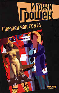 Фото Иржи Грошек Помпеи нон грата. Купить  в РФ