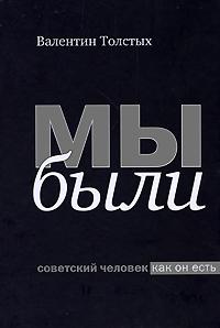 Фото Валентин Толстых Мы были. Советский человек как он есть. Купить  в РФ
