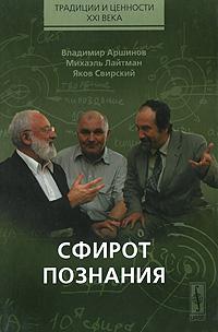 Фото Владимир Аршинов, Михаэль Лайтман, Яков Свирский Сфирот познания. Купить  в РФ