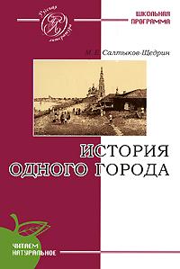 Фото М. Е. Салтыков-Щедрин История одного города. Купить  в РФ