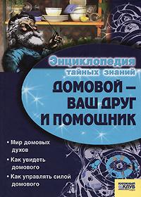 Фото Домовой - ваш друг и помощник. Купить  в РФ