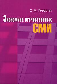 Фото С. М. Гуревич Экономика отечественных СМИ. Купить  в РФ