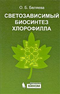 Фото О. Б. Беляева Светозависимый биосинтез хлорофилла. Купить  в РФ