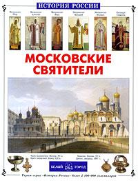 Фото Сергей Перевезенцев Московские святители. Купить  в РФ