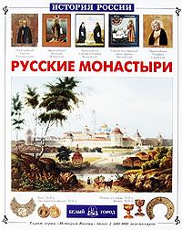 Фото Инесса Чудовская Русские монастыри. Купить  в РФ