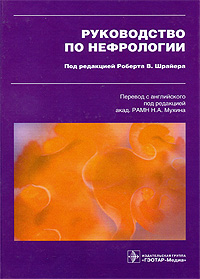 Фото Под редакцией Роберта В. Шрайера Руководство по нефрологии. Купить  в РФ