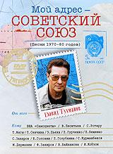 Фото Давид Тухманов: Мой адрес - Советский Союз. Купить  в РФ