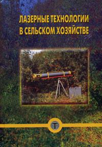 Фото Лазерные технологии в сельском хозяйстве. Купить  в РФ