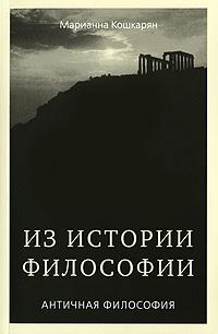 Фото Марианна Кошкарян Из истории философии. Античная философия. Купить  в РФ