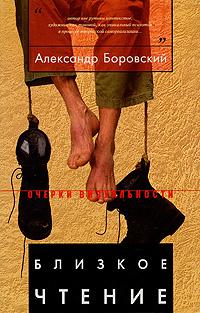 Фото Александр Боровский Близкое чтение. Купить  в РФ