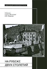 Фото На рубеже двух столетий. Купить  в РФ