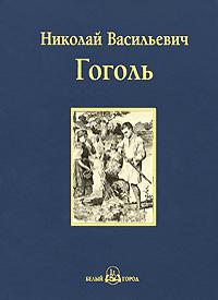 Фото Н. В. Гоголь Миргород. Купить  в РФ