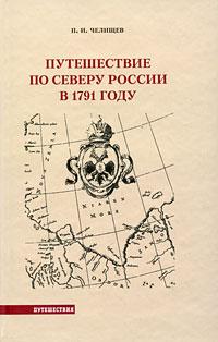 Фото П. И. Челищев Путешествие по северу России в 1791 году. Купить  в РФ