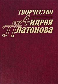 Фото Творчество Андрея Платонова. Исследования и материалы. Книга 3. Купить  в РФ