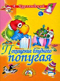 Фото Похищение блудного попугая. Купить  в РФ