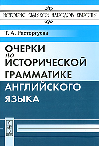 Фото Т. А. Расторгуева Очерки по исторической грамматике английского языка. Купить  в РФ