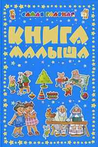 Фото Самая главная книга малыша. Купить  в РФ