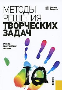 Фото А. Н. Цветков, В. Е. Зарембо Методы решения творческих задач. Купить  в РФ