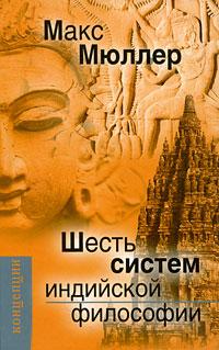 Фото Макс Мюллер Шесть систем индийской философии. Купить  в РФ