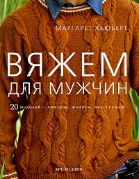 Фото Маргарет Хьюберт Вяжем для мужчин. Купить  в РФ