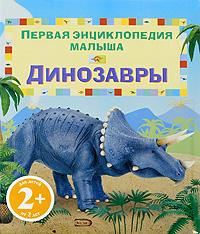 Фото Тэплин С. Динозавры. Купить  в РФ