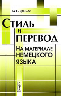 Фото М. П. Брандес Стиль и перевод. На материале немецкого языка. Купить  в РФ