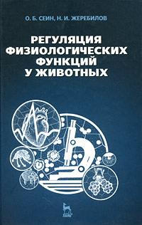 Фото О. Б. Сеин, Н. И. Жеребилов Регуляция физиологических функций у животных. Купить  в РФ