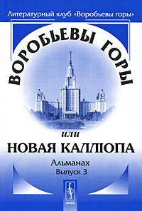 Фото Воробьевы горы, или Новая Каллiопа. Альманах, №3, 2008. Купить  в РФ