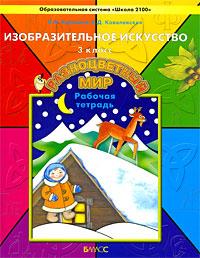 Фото О. А. Куревина, Е. Д. Ковалевская Изобразительное искусство. 3 класс. Рабочая тетрадь. Купить  в РФ