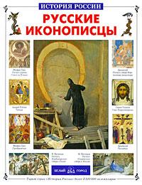 Фото Елена Григорьева Русские иконописцы. Купить  в РФ