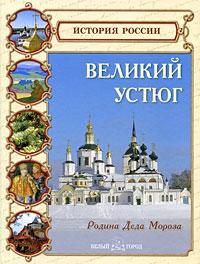Фото Любовь Данилова Великий Устюг. Купить  в РФ