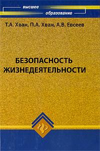 Фото Безопасность жизнедеятельности. Купить  в РФ