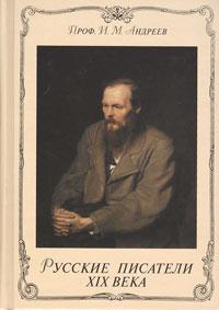Фото И. М. Андреев Русские писатели XIX века. Купить  в РФ