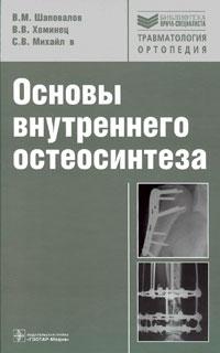 Фото В. М. Шаповалов, В. В. Хоминец, С. В. Михайлов Основы внутреннего остеосинтеза. Купить  в РФ