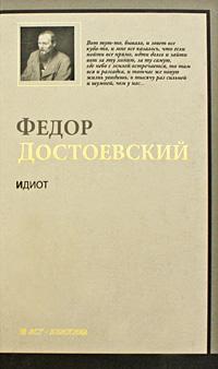 Фото Федор Достоевский Идиот. Купить  в РФ