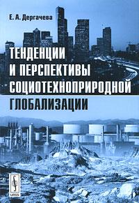 Фото Е. А. Дергачева Тенденции и перспективы социотехноприродной глобализации. Купить  в РФ
