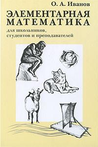 Фото О. А. Иванов Элементарная математика для школьников, студентов и преподавателей. Купить  в РФ