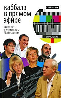 Фото Каббала в прямом эфире. Купить  в РФ