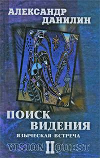 Фото Александр Данилин Поиск видения. В 2 томах. Том 2. Языческая встреча. Купить  в РФ