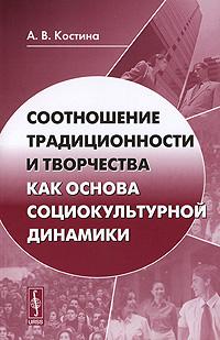 Фото А. В. Костина Соотношение традиционности и творчества как основа социокультурной динамики. Купить  в РФ