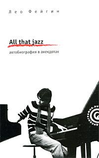 Фото Лео Фейгин All that jazz. Автобиография в анекдотах. Купить  в РФ