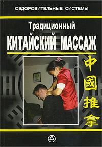 Фото Чан Шоусин Традиционный китайский массаж. Купить  в РФ