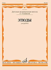 Фото Этюды для флейты. 1-5 классы. Детская музыкальная школа. Купить  в РФ