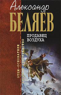 Фото Беляев А.Р. Продавец воздуха. Купить  в РФ