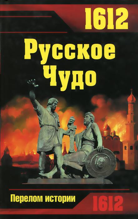 Фото Сергей Платонов,Конрад Буссов,А. Дмитриевский 1612. Русское Чудо. Купить  в РФ