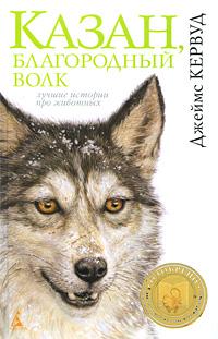 Фото Казан, благородный волк. Купить  в РФ