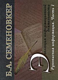 Фото Б. А. Семеновкер Эволюция информационной деятельности. Рукописная информация. Часть 1. Купить  в РФ