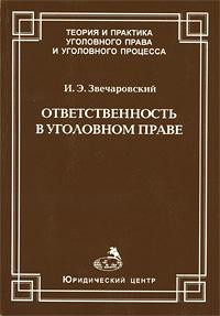 Фото И. Э. Звечаровский Ответственность в уголовном праве. Купить  в РФ