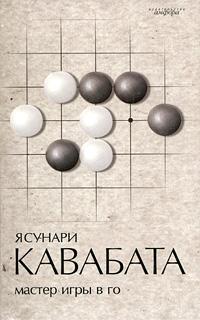 Фото Ясунари Кавабата Мастер игры в го. Купить  в РФ