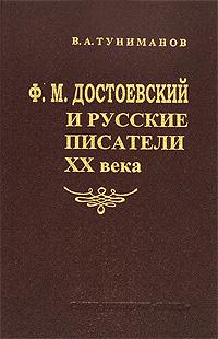 Фото В. А. Туниманов Ф. М. Достоевский и русские писатели. Купить  в РФ